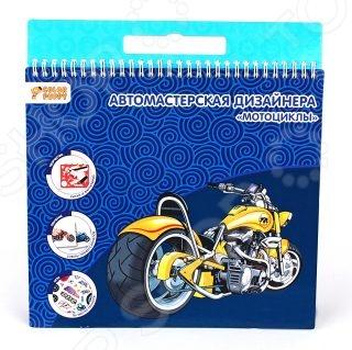 Набор для детского творчества Color Puppy «Мастерская дизайнера. Мотоциклы»