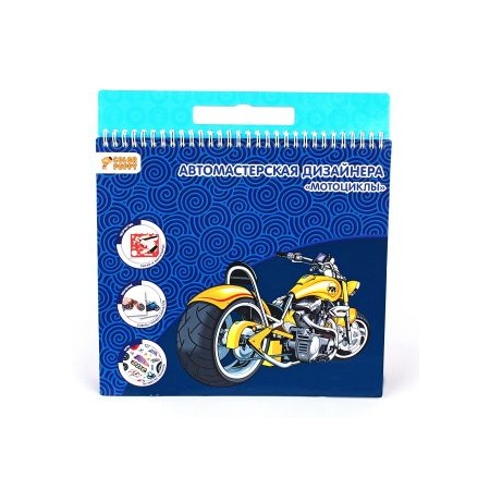 Купить Набор для детского творчества Color Puppy «Мастерская дизайнера. Мотоциклы»