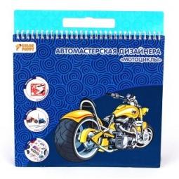 фото Набор для детского творчества Color Puppy «Мастерская дизайнера. Мотоциклы»