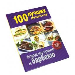 Купить 100 лучших рецептов блюд на гриле и барбекю