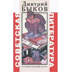 фото Советская литература. Расширенный курс
