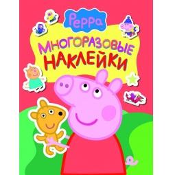 Купить Свинка Пеппа. Многоразовые наклейки