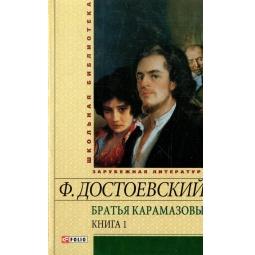 фото Братья Карамазовы. В двух томах. Том 1