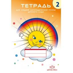 фото Тетрадь 2 для средней логопедической группы
