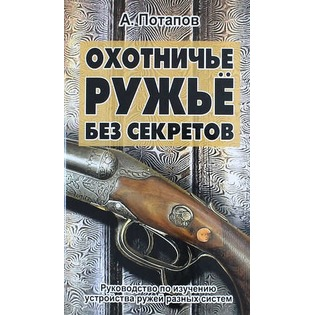 Купить Охотничье ружье без секретов. Руководство по изучению устройства ружей разных систем