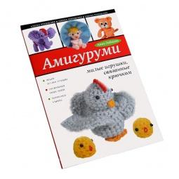 Купить Амигуруми. Милые игрушки, связанные крючком
