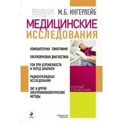 Купить Медицинские исследования