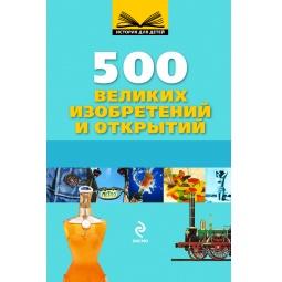 Купить 500 великих изобретений и открытий