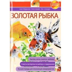 Купить Золотая рыбка. Наглядное пособие по уходу
