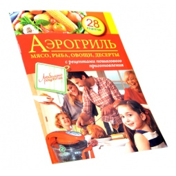 Купить Аэрогриль. Мясо, рыба, овощи, десерты