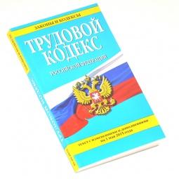 Купить Трудовой кодекс Российской Федерации. Текст с изменениями и дополнениями на 1 мая 2015 год