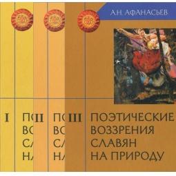 фото Поэтические воззрения славян на природу. В 3 томах (комплект)