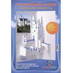 Купить Архитектурное оригами. Сказочный замок
