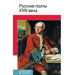Купить Русские поэты ХVIII века