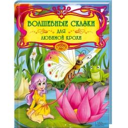 фото Волшебные сказки для любимой крохи