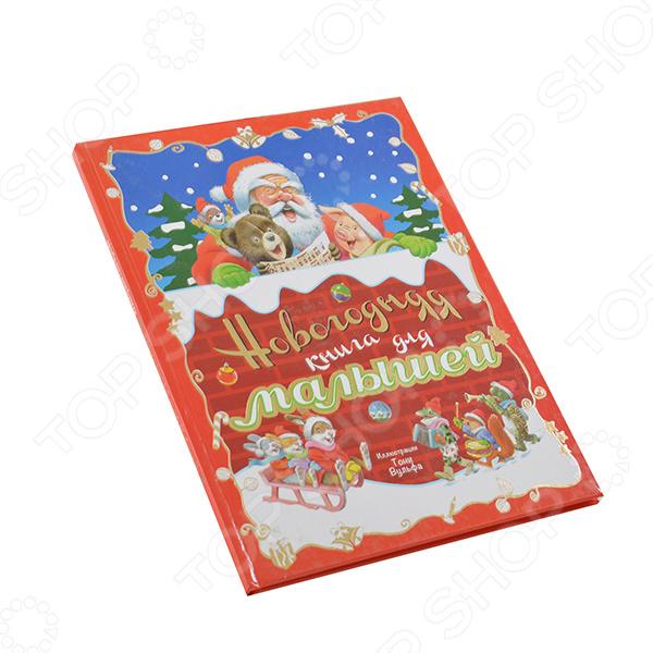 Новогодняя книга для малышейКроссворды. Головоломки<br>Новый год приближается и с ним пора готовить подарки для любимых малышей. Новогодняя книга для малышей это действительно лучший подарок, и потому что роскошно выглядит как настоящий новогодний подарок! , и потому что на каждой странице здесь иллюстрация знаменитого Тони Вульфа которую можно долго рассматривать, находя все новые и новые интересные детали! , и потому что главное для всех, кто хочет читать своему малышу хорошие добрые стихи! в книге собраны стихотворения о зиме, Рождестве, новогодних днях, написанные русскими классиками и известными современными поэтами.<br>