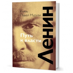 Купить Ленин. Путь к власти