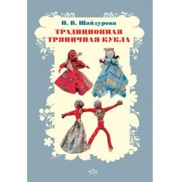 Купить Традиционная тряпичная кукла