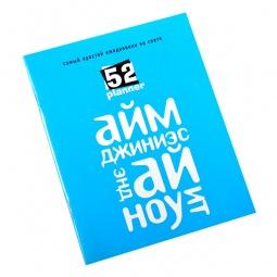 Купить Самый простой ежедневник на свете