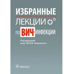 фото Избранные лекции по ВИЧ-инфекции