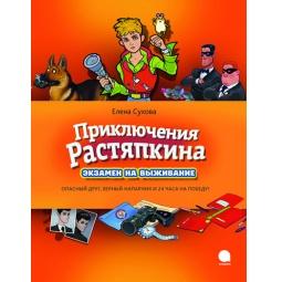 фото Приключения Растяпкина, или Экзамен на выживание