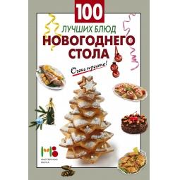 Купить 100 лучших блюд новогоднего стола