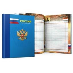Купить Дневник школьный Проф-Пресс «Символика РФ на голубом»