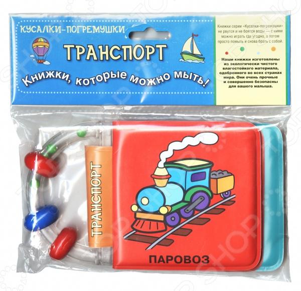 Книжки-игрушки Эксмо 978-5-699-74616-3 Транспорт