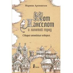 фото Кот Ланселот и золотой город