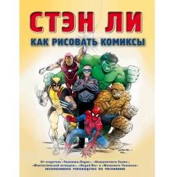Купить Как рисовать комиксы. Эксклюзивное руководство по рисованию