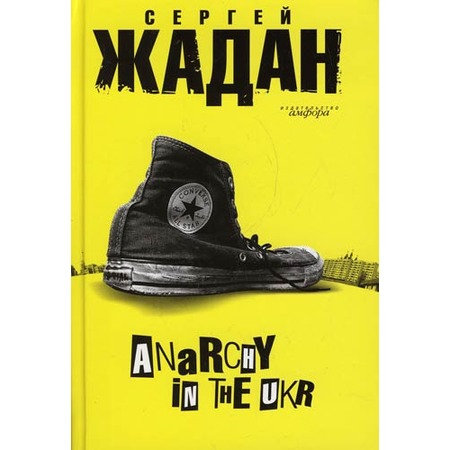 Купить Anarchy in the ukr