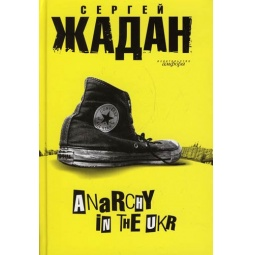 фото Anarchy in the ukr