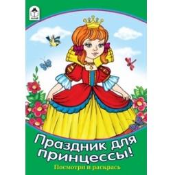 фото Праздник для принцессы!