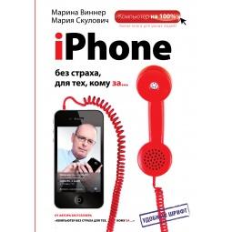 Купить iPhone без страха для тех, кому за...