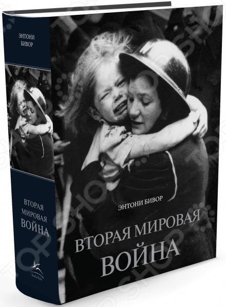 Энтони Бивор самый авторитетный и самый издаваемый в мире автор, пишущий о Второй мировой. Его книги Падение Берлина , Сталинград и Высадка в Нормандии переведены на многие языки и напечатаны миллионными тиражами. Вторая мировая война стала итогом тридцатилетней работы автора над темой и самым масштабным его проектом. Впервые крупнейший западный историк объективно оценивает ту решающую роль, которую сыграл в победе над фашизмом Советский Союз. Мне хотелось собрать воедино материалы о том великом множестве конфликтов, из которых состояла Вторая мировая война. Заполнить белые пятна в ее истории и показать, что война была трагедией сотен миллионов обычных людей, вовлеченных в нее против своей воли. Энтони Бивор