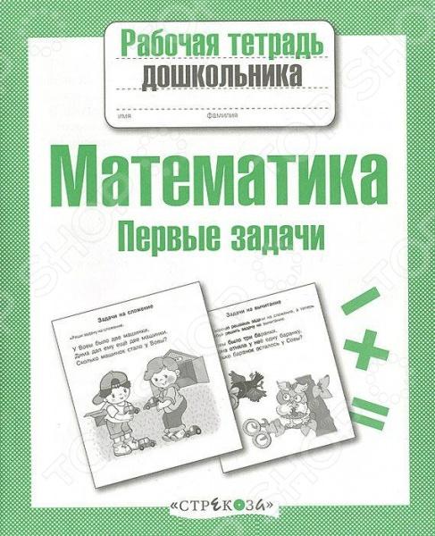 Математика. Первые задачиМатематика для малышей<br>Данная тетрадь предназначена для выполнения упражнений, которые помогут вашему ребенку подготовиться к школе. Для совместных занятий детей и родителей.<br>