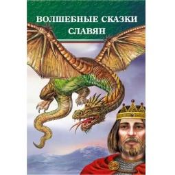 Купить Волшебные сказки славян