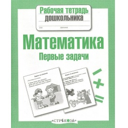фото Математика. Первые задачи