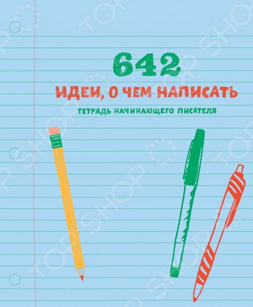 642 идеи, о чем написать. Тетрадь начинающего писателяТворческое обучение<br>О чем эта книга Это блокнот для детей и подростков, которые любят фантазировать и придумывать истории. Он поможет им развить воображение, а также станет своеобразным творческим тренажером для отработки писательского мастерства. На страницах блокнота вы найдете 642 ! начала историй - веселых, смешных, грустных, фантастических и даже немного странных... Их нужно развить и превратить в законченные рассказы. Необычные герои, неожиданные ситуации, забавные обстоятельства ... Какое продолжение придумать Что из этого получится Пусть ребенок решит сам! Вы удивитесь, насколько интересными будут его истории. Фишки книги Эта книга - проект школы 826 Valencia в Сан-Франциско, где дети учатся писать и редактировать тексты. Лучшие педагоги этой школы придумали и создали такой сборник идей, чтобы вдохновить начинающих писателей по всему миру. Помимо того что задания в блокноте развивают воображение, они еще учат ребенка излагать мысли емко и последовательно - так, чтобы в нескольких предложениях уместилась целая история. Для кого эта книга Для детей от 8 лет.<br>