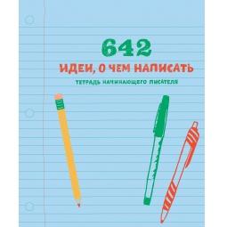 Купить 642 идеи, о чем написать. Тетрадь начинающего писателя