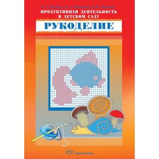 Купить Продуктивная деятельность в детском саду. Рукоделие