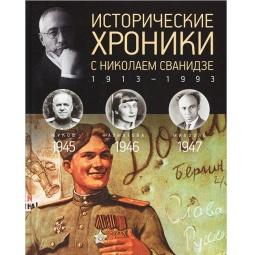 фото Исторические хроники с Николаем Сванидзе. Выпуск 12. 1945-1947