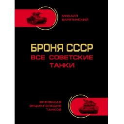 Купить Броня СССР. Все советские танки в цвете