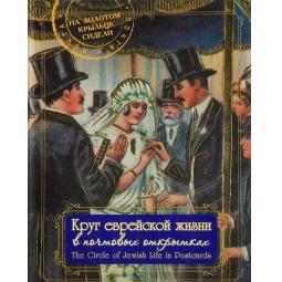 Купить Круг еврейской жизни в почтовых открытках. Альбом