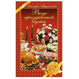 Купить Вкус праздничной кухни