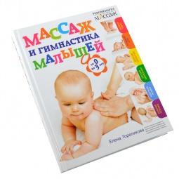 Купить Массаж и гимнастика малышей от 0 до 3