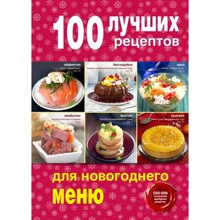 Купить 100 лучших рецептов для новогоднего меню