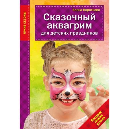 Купить Сказочный аквагрим для детских праздников