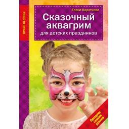 фото Сказочный аквагрим для детских праздников