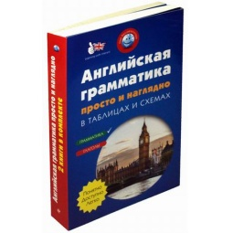 Купить Английская грамматика просто и наглядно (комплект из 2 книг)